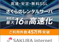 レンタル サーバー の さくら さくらのレンタルサーバとエックスサーバーを比較!おすすめはどんな人?