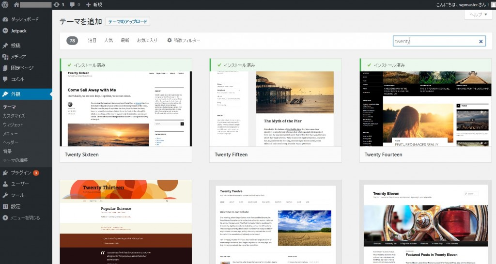 how-to-install-wp-theme-06