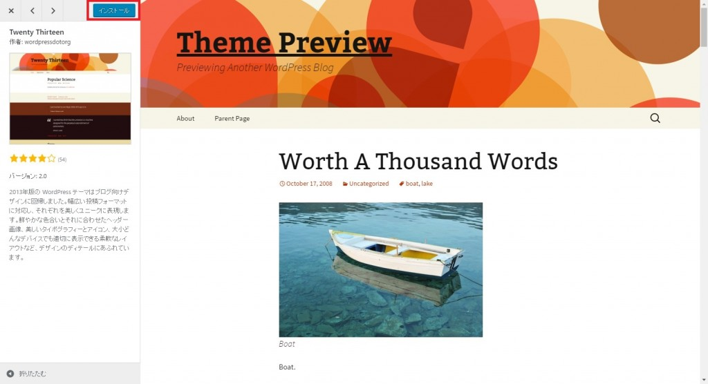 how-to-install-wp-theme-08-1