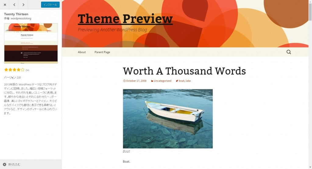 how-to-install-wp-theme-08