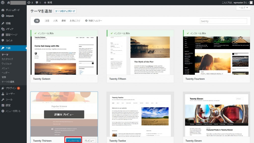 how-to-install-wp-theme-08-2