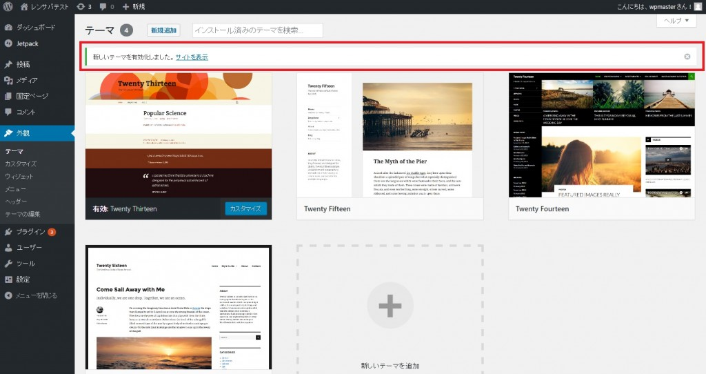how-to-install-wp-theme-09