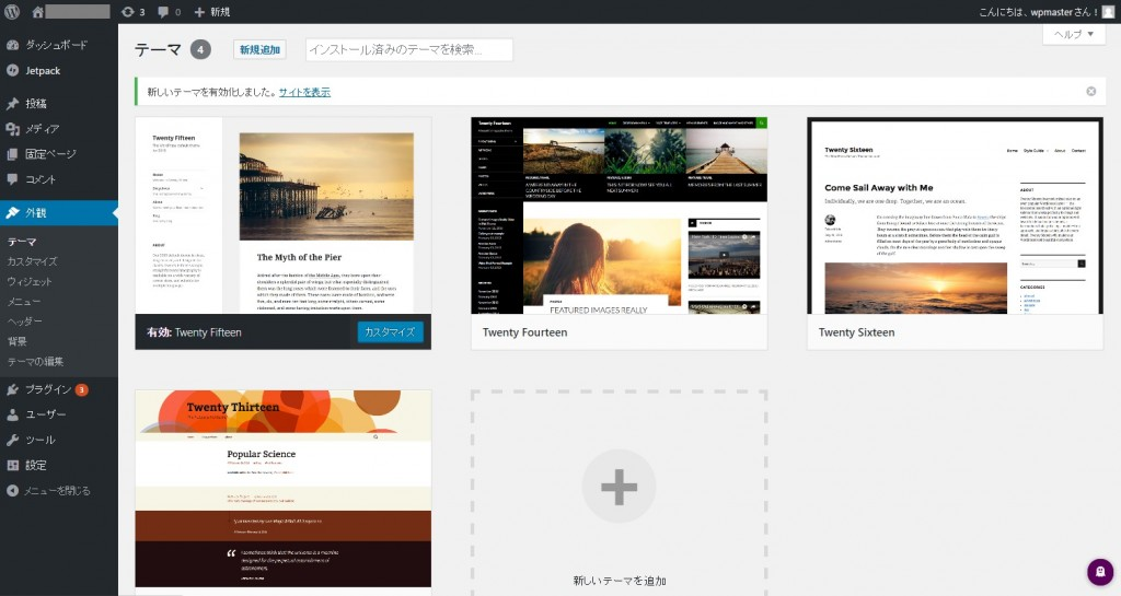 how-to-install-wp-theme-19