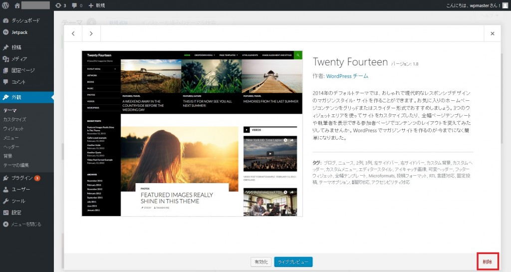 how-to-install-wp-theme-20