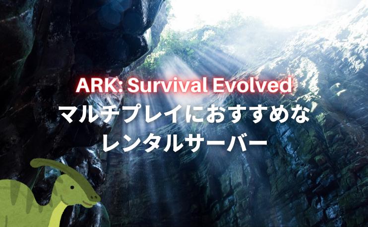 Ark サーバー レンタル